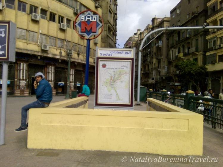 Фотография входа на станцию метро Sadat.