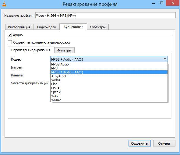 Скриншот окна программы VLC.